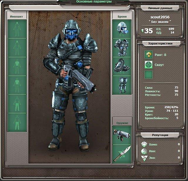 Fallout 2 герои