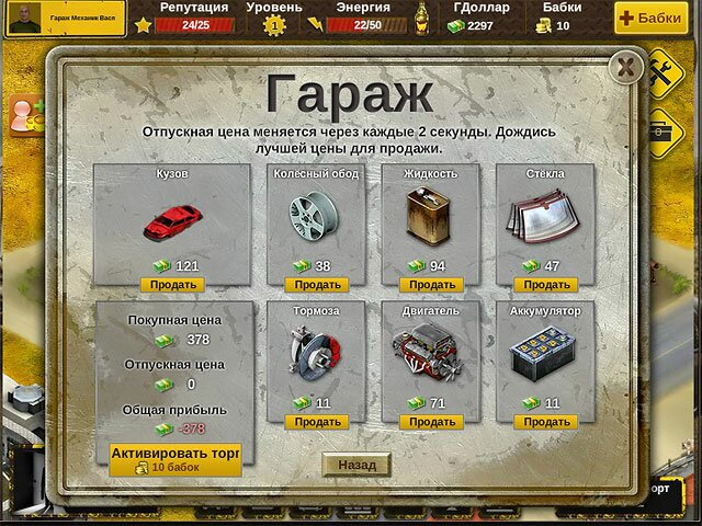 garbage garage браузерная игра автосимулятор мастерской